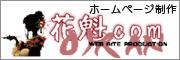 ホームページ制作サイト 花魁.com