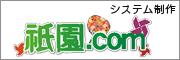 システム制作サイト 祇園.com