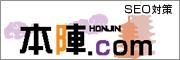 SEO対策サイト 本陣.com