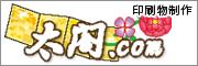 印刷物デザインサイト 太閤.com