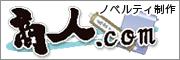 ノベルティ制作サイト 商人.com