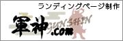ランディングページ制作サイト 軍神.com