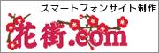スマートフォン制作サイト 花街.com