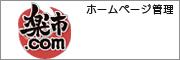 ホームページ管理サイト 楽市.com