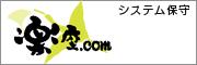 システム保守サイト 楽座.com