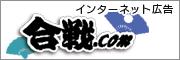 インターネット広告サイト 合戦.com
