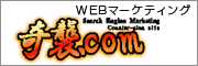 webマーケティングサイト 奇襲.com