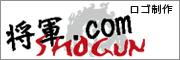 ロゴ制作サイト 将軍.com