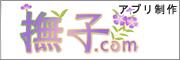 アプリ制作サイト 撫子.com