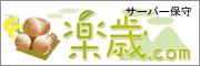 サーバー保守サイト 楽歳.com