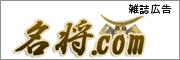 名将.com