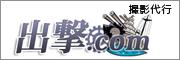 出撃.com