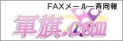 軍旗.com