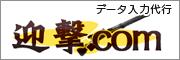 迎撃.com