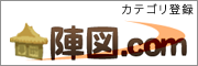 陣図.com