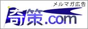 奇策.com