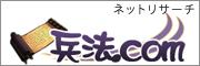 兵法.com