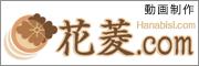 花菱.com